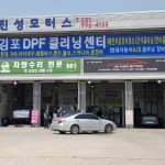 DPF크리닝이란 필터에 쌓인재를 제거하는 작업