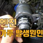 싼타페DM 연료라인 쇳가루발생 분석