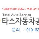 타스자동차정비공장